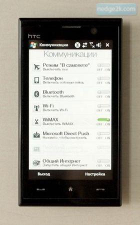 Da HTC il primo terminale che sfrutta il WiMax