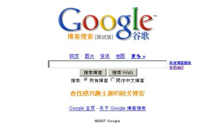 Google contro Cina: la battaglia  sempre pi dura