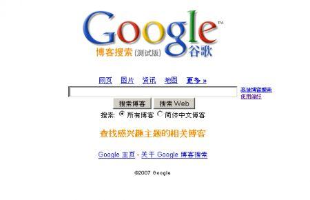 Google contro Cina