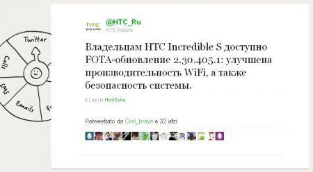 HTC Incredible S: arriva l'aggiornamento firmware 2.30.405.1
