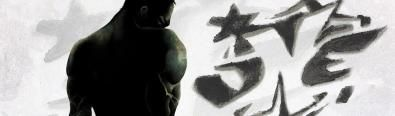 "Speciale: making of ""ONE"", bet em up per la piattaforma N-Gage 2"