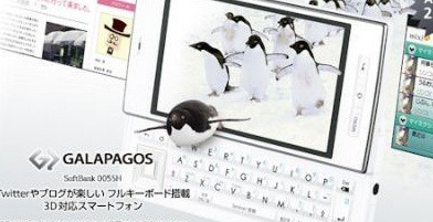 Sharp Galapagos 003SH ed 005SH